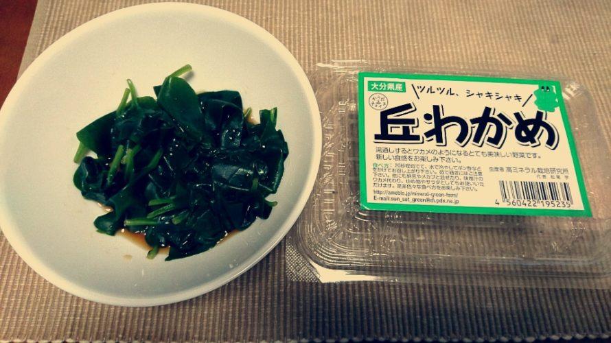 丘わかめは美味しい野菜です