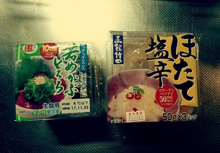 スーパーで買った、ほたて塩辛をめかぶを混ぜたら美味かった