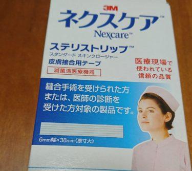 開腹手術の傷跡保護の為に買った保護テープや腹巻き、ニチバンのアトファインの使用感