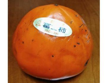 富士柿の食べ方