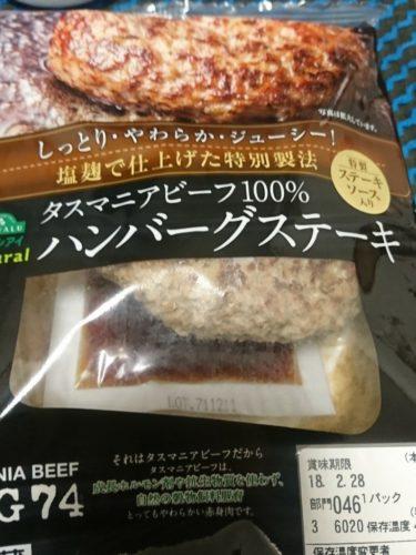 イオンのタスマニアビーフ100%ハンバーグステーキが美味すぎてちょっと悔しい