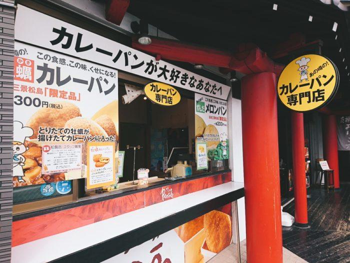 松島カレーパン