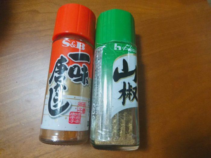 山椒と一味