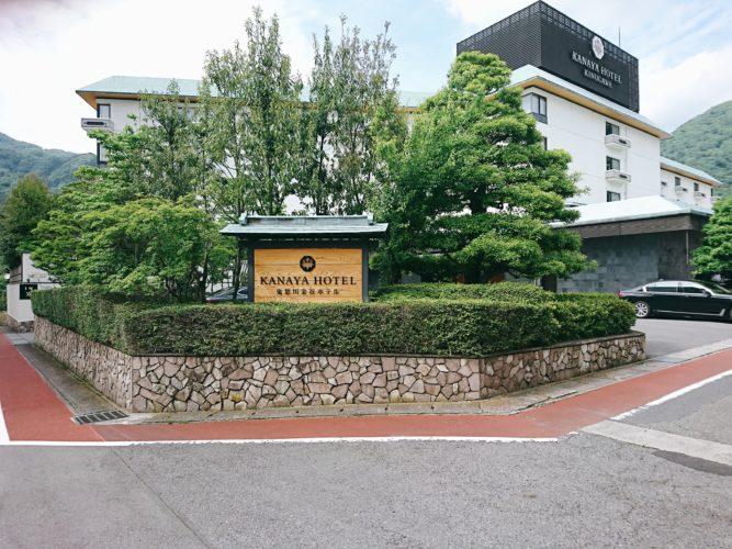 【鬼怒川金谷ホテル】栃木の鬼怒川温泉で味わう金谷流懐石「和敬洋讃」