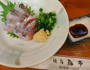 渋谷 焼鳥 鳥市に行ってきた。