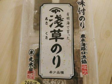 熊本の貴重な浅草のりと八角入りの鶏肉雉焼き
