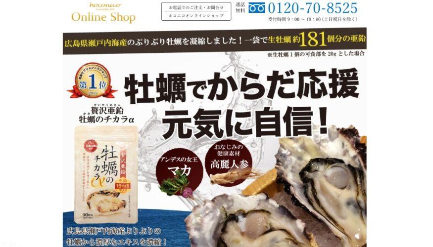 贅沢亜鉛 牡蠣のチカラα