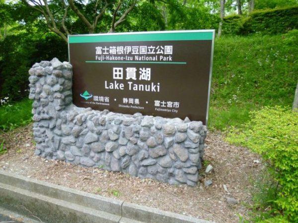 田貫湖キャンプ場2