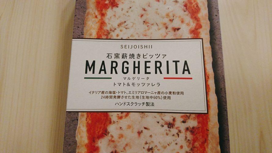 石窯薪焼きピッツァマルゲリータ