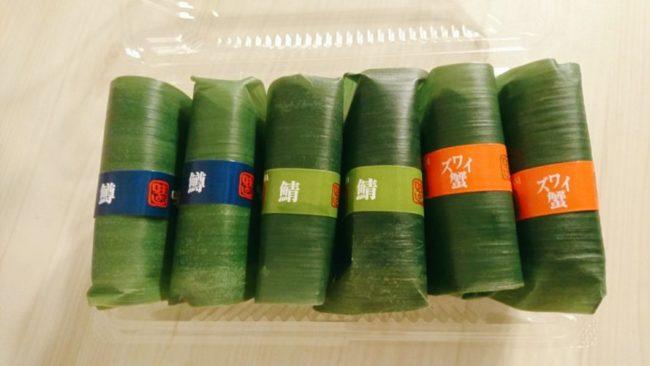 笹寿司3種