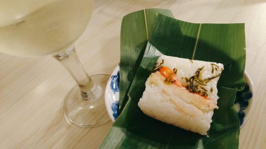 ワインと笹寿司