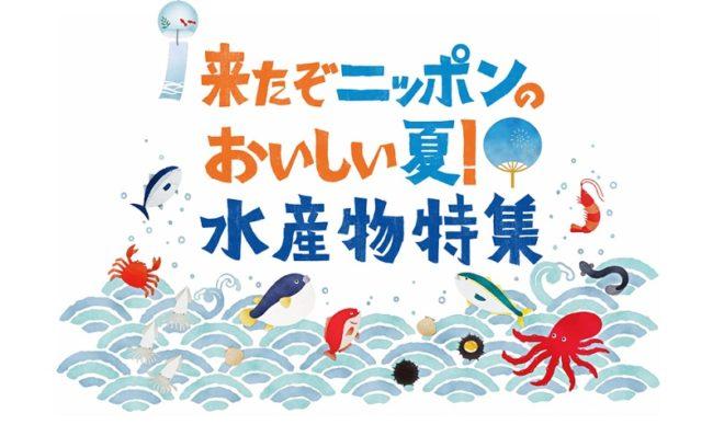 日本のおいしい夏