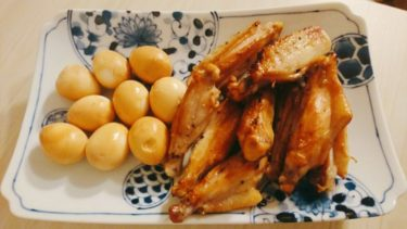 手羽中とうずら卵の燻製