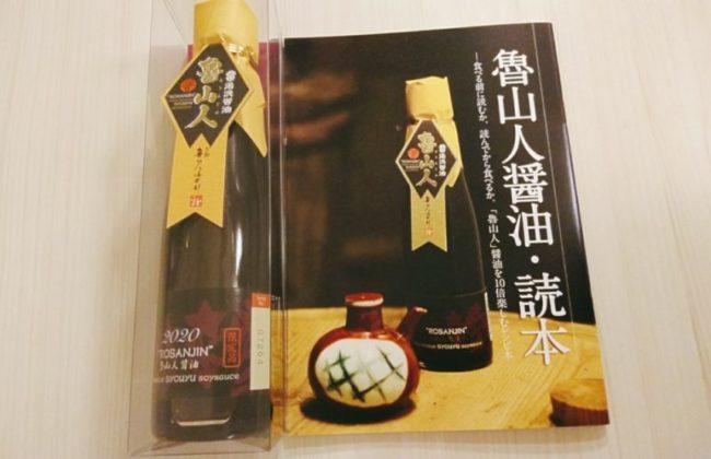 魯山人醤油2020