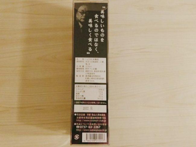 魯山人醤油③