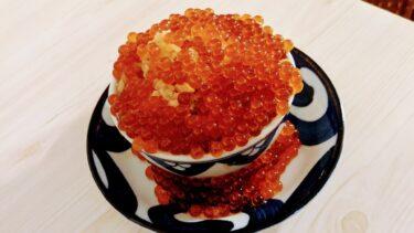 【宮城県の郷土料理】はらこ飯の作り方